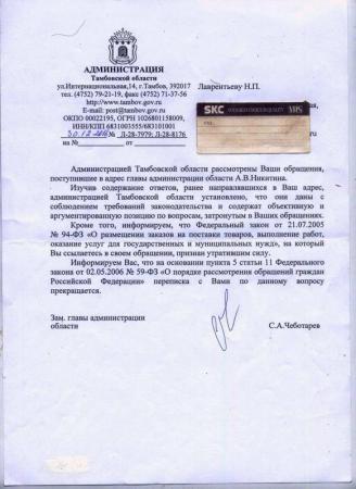 Б-а, Отписка Чеботарёва С.А. от 30.12.16 г.jpg
