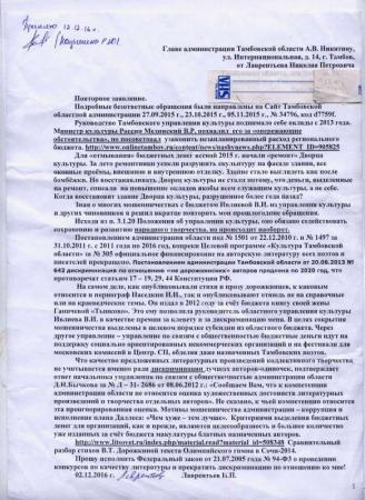 Б-а,Моё заявление от 02.12.16.jpg