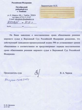 Предс.  Окт-го суда Чернов невозможности обжалования в Верховном Суде.jpg