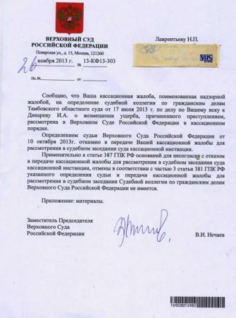 3. Фальсифицированный отказ зам.предс-ля. ВС Нечаева В.И. по жалобе на мошенников.jpg